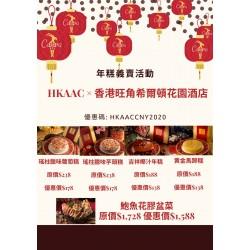 HKAAC香港動物領養中心 x Hilton Garden Inn Hong Kong Mongkok 香港旺角希爾頓花園酒店 慈善鼠年迎新糕點義賣活動