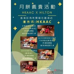 HKAAC 香港動物領養中心 x Hilton Garden Inn Hong Kong Mongkok 香港旺角希爾頓花園酒店 慈善尊貴月餅禮盒義賣活動