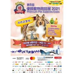 優質寵物用品展2021